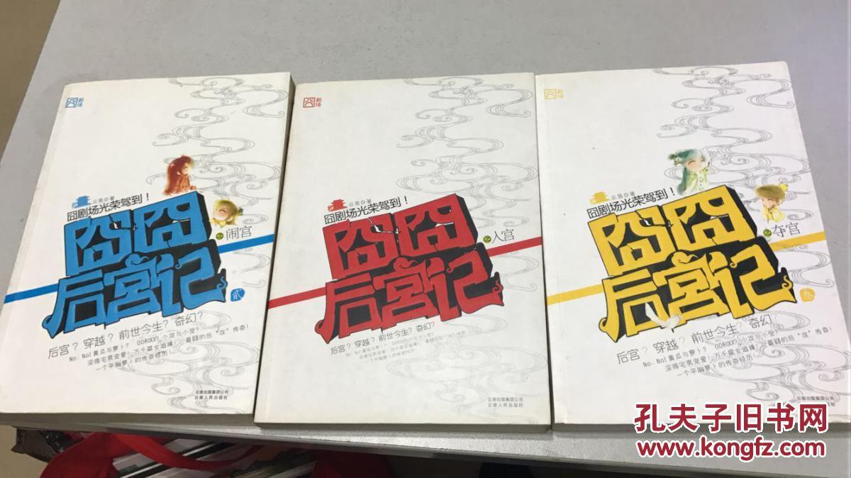 囧囧后宫记之(闹宫,入宫,夺宫)全三册