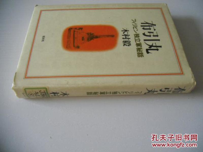 日文原版   布引丸―フィリピン独立军秘话