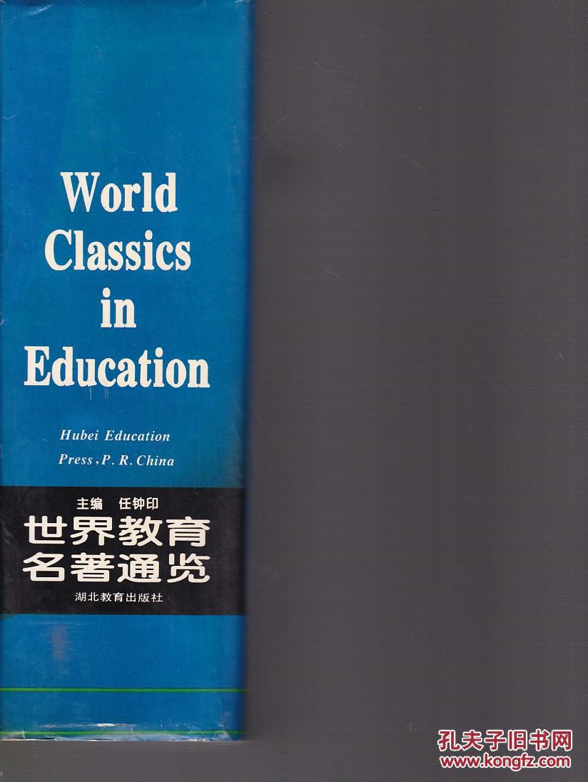 教育名著��.i��%:+�_世界教育名著通览 【馆藏有章】