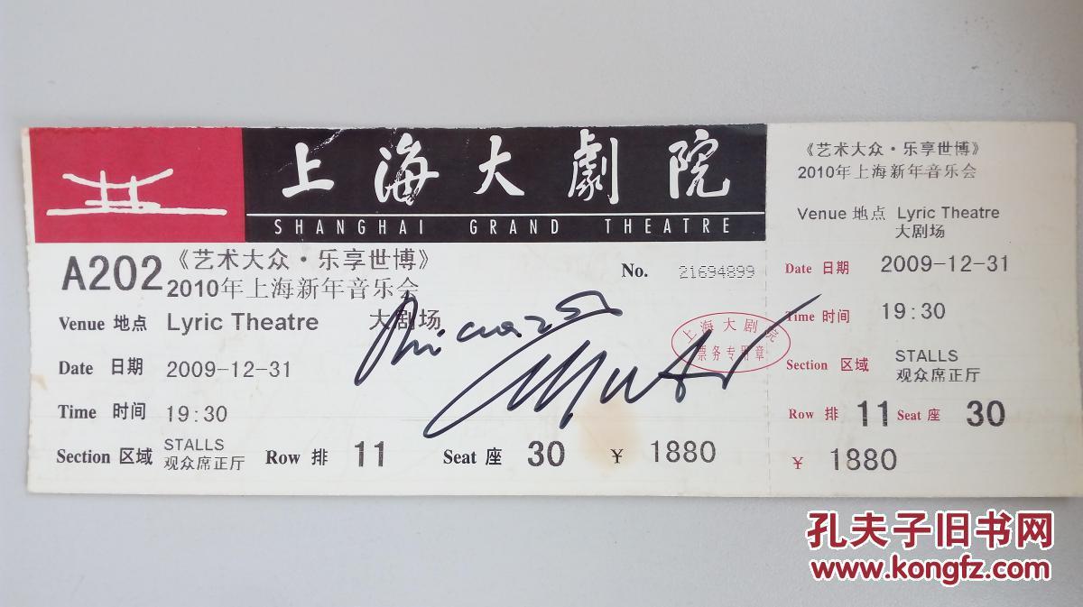 音樂會門票:2010年上海新年音樂會,里卡爾多·穆蒂(ri圖片