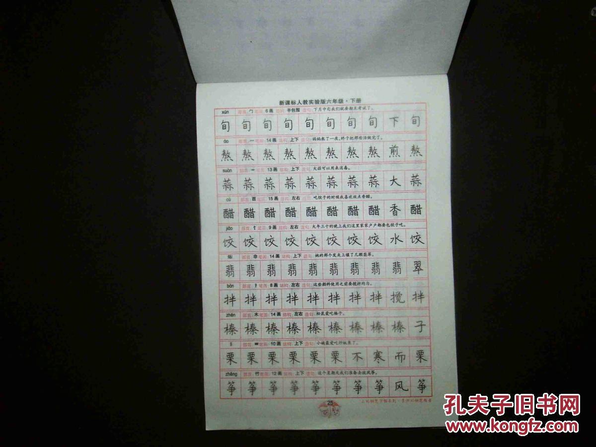 (李洪川 书写) 学生规范字帖 楷书 小学六年级图片