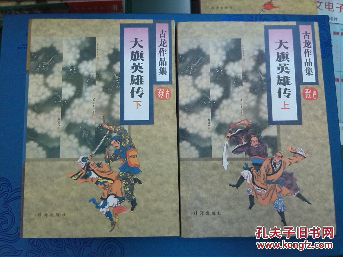 名剑风流,绝代双骄,大旗英雄,白玉老虎,武林外史(一起出)(图8)