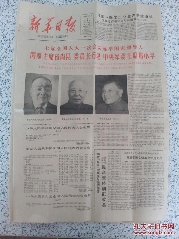 新华日报-1988.4-9七届全人大一次会议选举国家领导人!