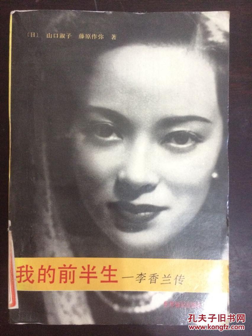 我的前半生-李香兰传(日 山口淑子 藤原作弥著)馆藏