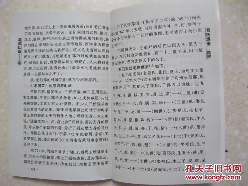 韶山毛氏族谱 毛泽东始祖溯源 韶山毛氏祖根在河南原阳 -寻根认祖 图片
