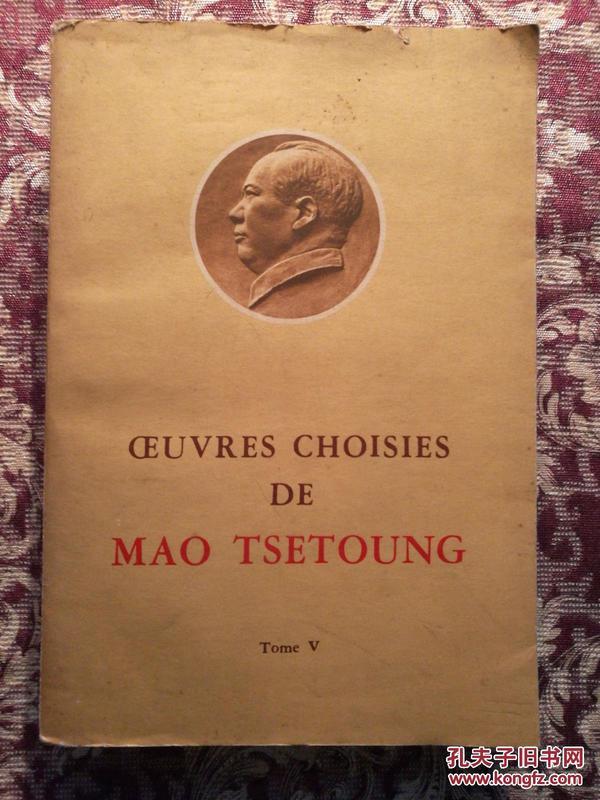 毛泽东选集第5卷(法文)第一版