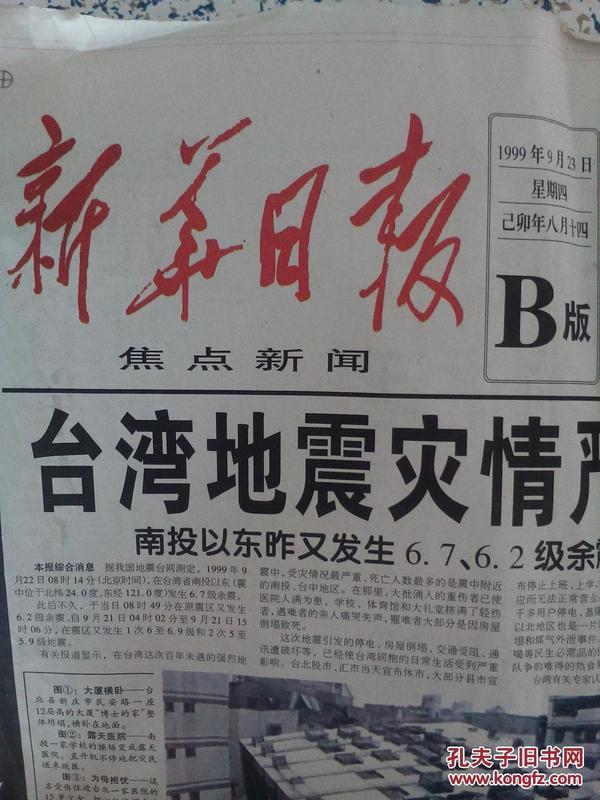 新华日报-1999-9-23B版!台湾大地震!