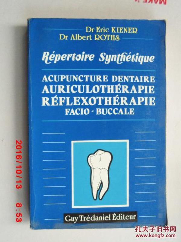 外文原版(法语)acupuncture dentaire auriculothÉrapie rÉflexothÉrapie 针灸--  牙