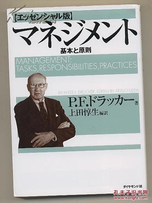 日文原版 ドラッカー マネジメント 基本と原则 德鲁克 32开本 管理 领导力 管理