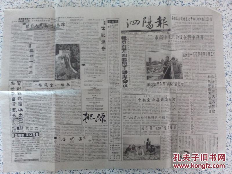 泗阳报-199-12-4洋河酒厂纳税逾亿·