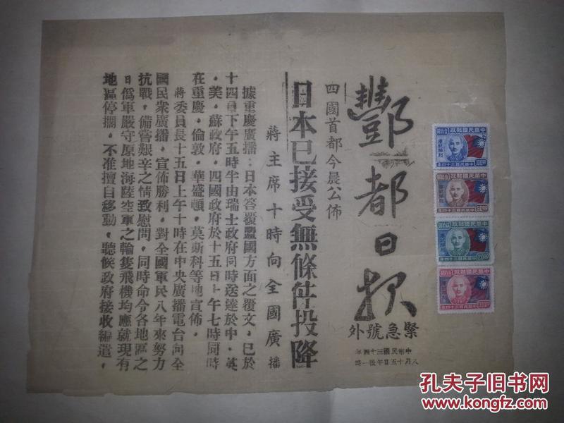 民国34年8月15日午后一时《丰都日报》紧急号外 四国首都今晨公布 日本已接受无条件投降;此紧急号外 极其珍贵 稀少;