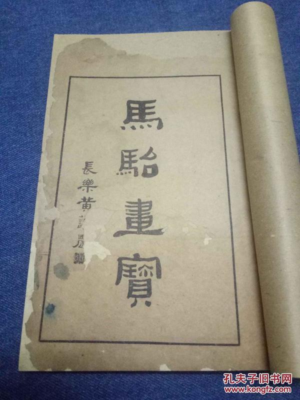 民国精印《马骀画宝之古今人物画谱》1册全