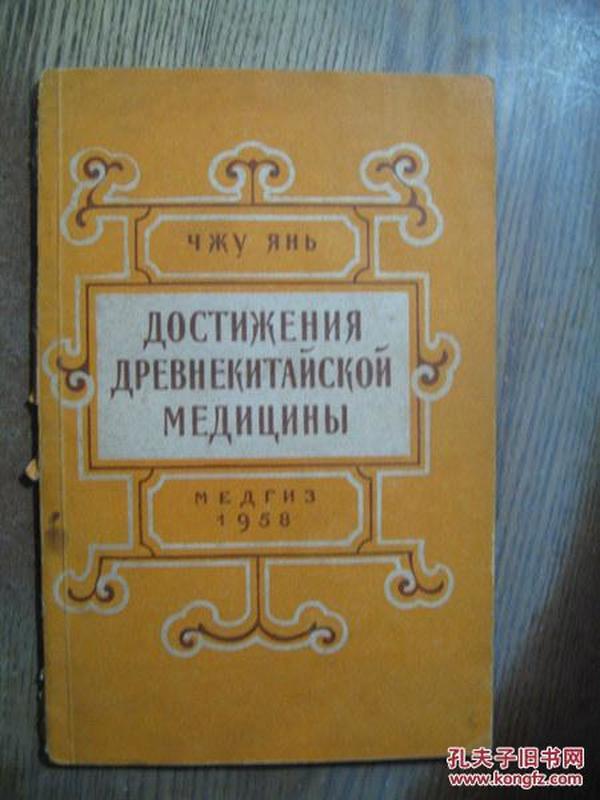 中国古代医学的成就 作者签赠  俄文版