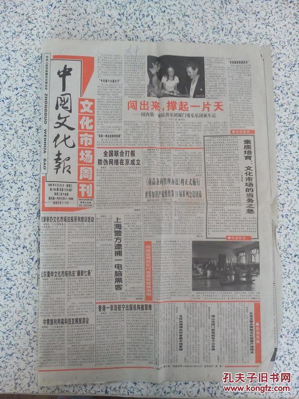 中国文化报-文化市场周刊-1998-9-23.书法国字号报刊!值得珍臧