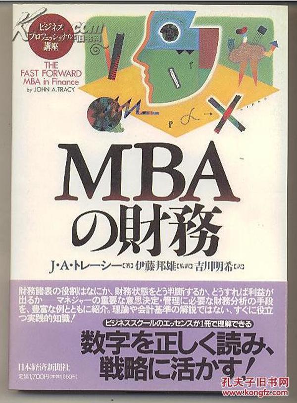 日文原版 MBAの财务 ビジネスプロフェッショナル讲座 大32开 财务诸表 邮局包邮