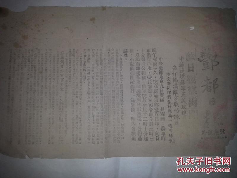 民国34年8月10日《丰都日报》紧急号外 苏日战幕揭开 中苏边境苏军正式攻进 此紧急号外 极其珍贵 稀少;