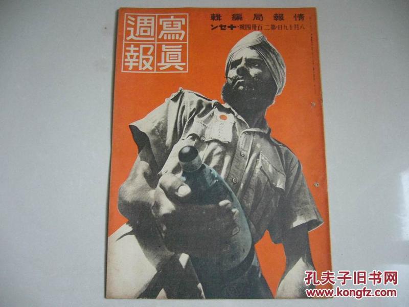 二战日军侵华及东南亚军事战报 《写真周报》  234号