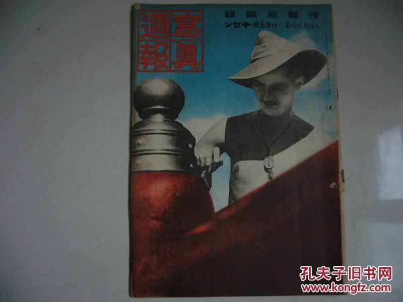 二战日军侵华及东南亚军事战报 《写真周报》  235号