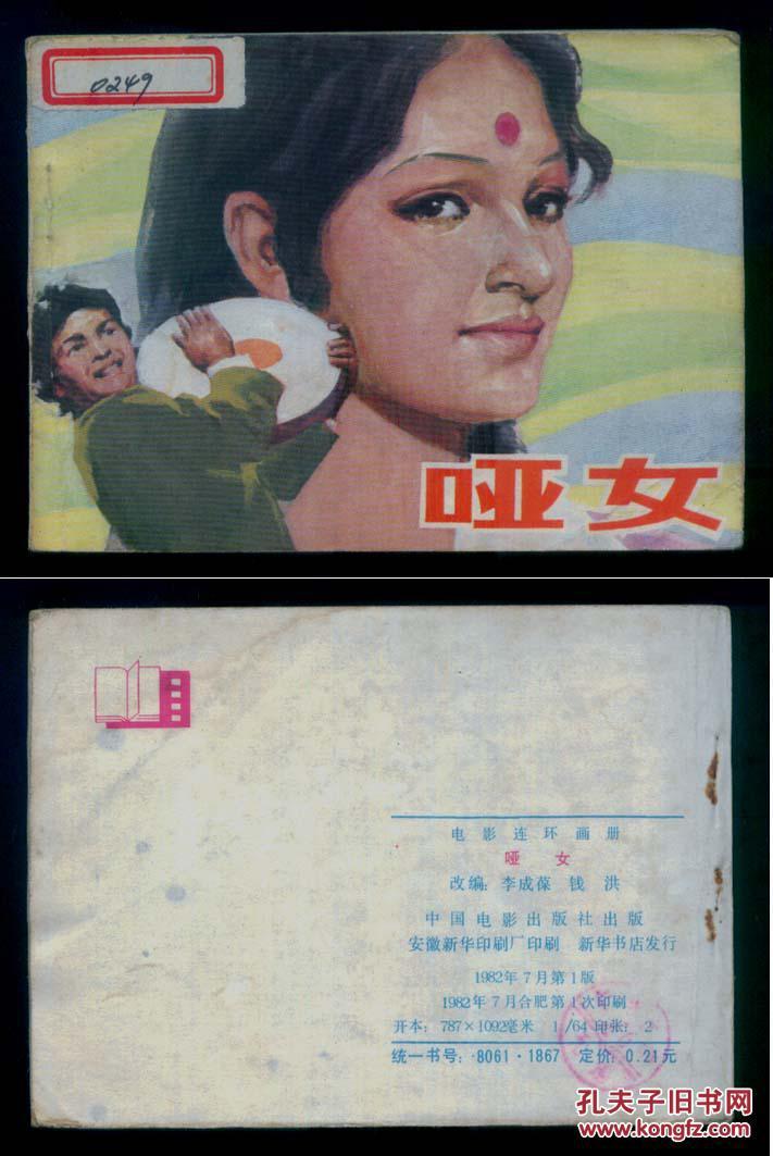 老版正版连环画 印度电影《哑女》