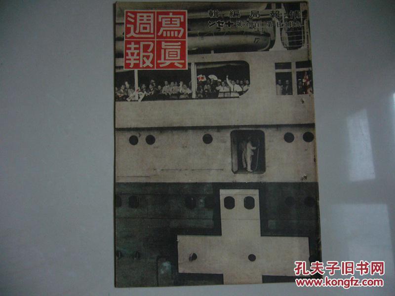 二战日军侵华及东南亚军事战报 《写真周报》  236号