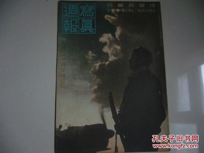 二战日军侵华及东南亚军事战报 《写真周报》  238号