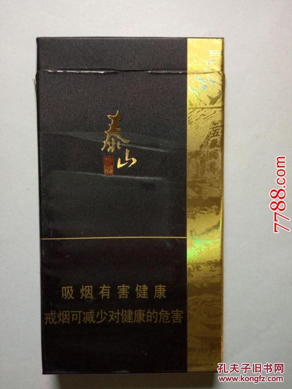 3d烟盒:泰山佛光 山东中烟出品
