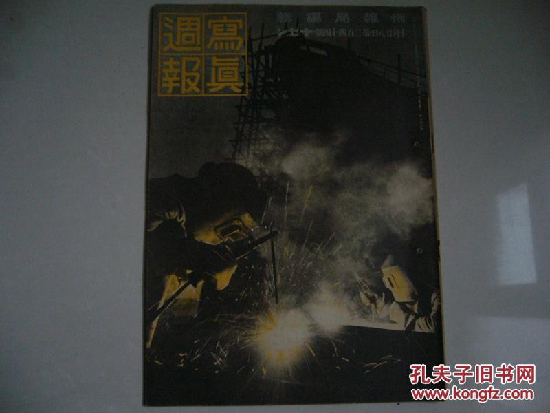 二战日军侵华及东南亚军事战报 《写真周报》  244号