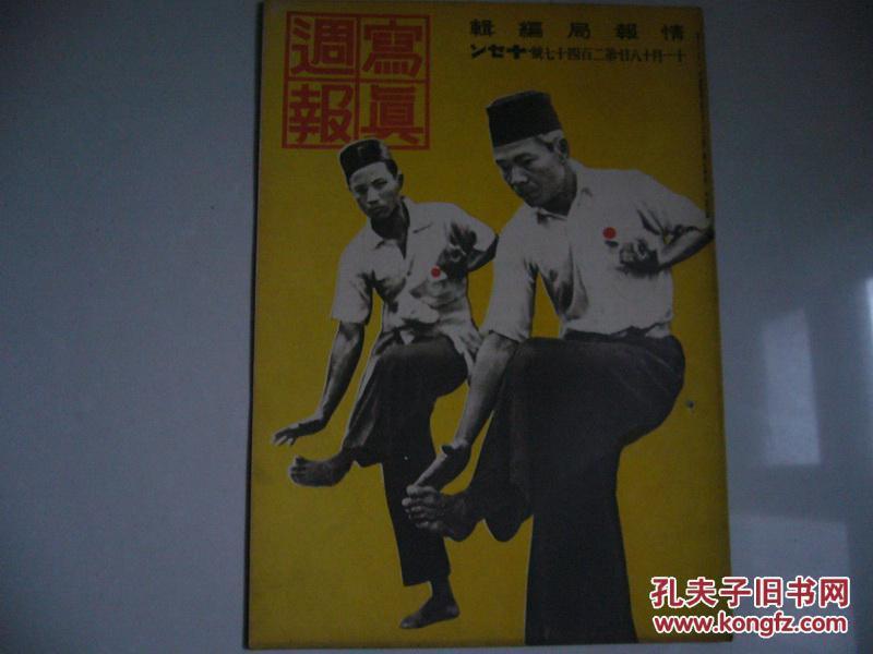 二战日军侵华及东南亚军事战报 《写真周报》  247号