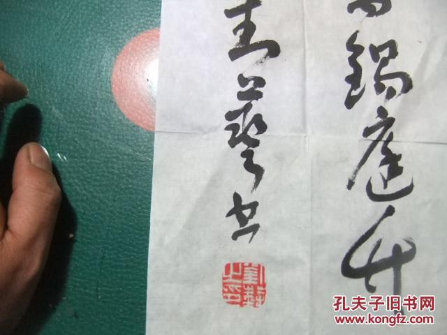 著名书法大家,原中国书协副主席 刘艺 书法一幅 保真 拍品编号图片