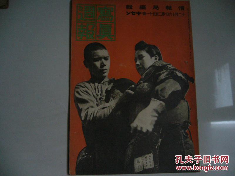 二战日军侵华及东南亚军事战报 《写真周报》  251号
