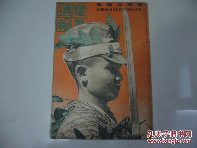 二战日军侵华及东南亚军事战报 《写真周报》  259号