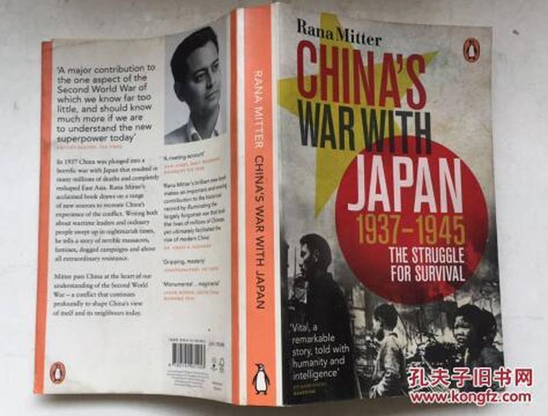 Chinas War with Japan, 1937-1945(拉纳•米特《中国,被遗忘的盟友》,牛津大学教授中国史研究力作,带插图