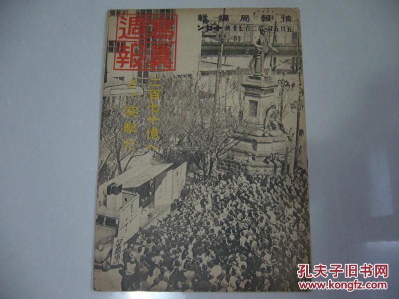 二战日军侵华及东南亚军事战报 《写真周报》  270号