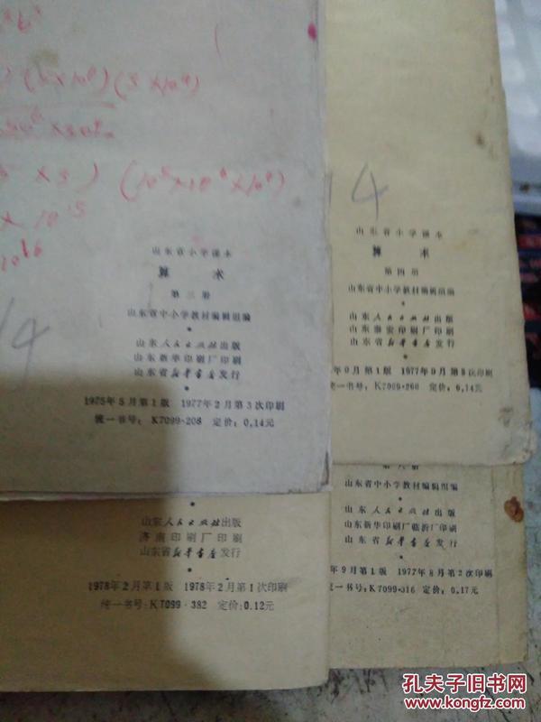 山东省小学课本 算术  第 9、10册【有语录