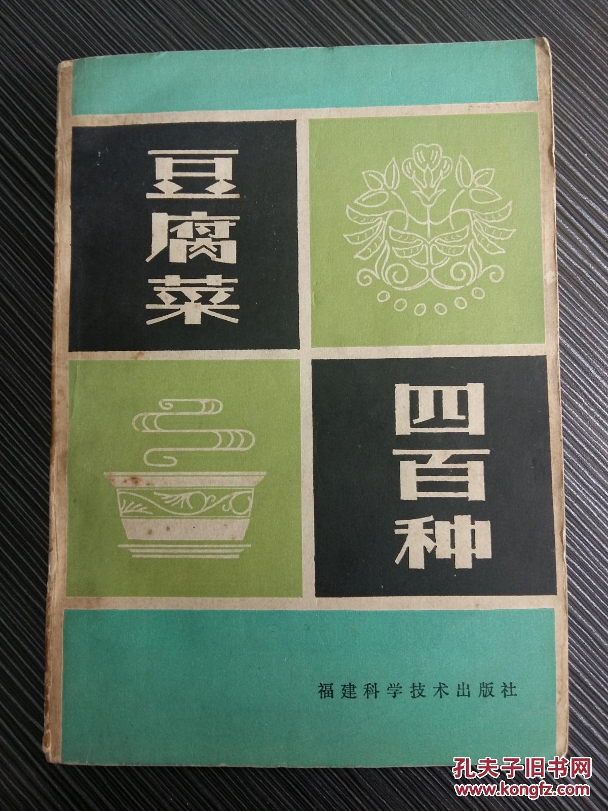 患者专注于豆腐的工匠!痛风水豆腐,/烂糊一生,开洋一食谱大全养周营豆腐图片