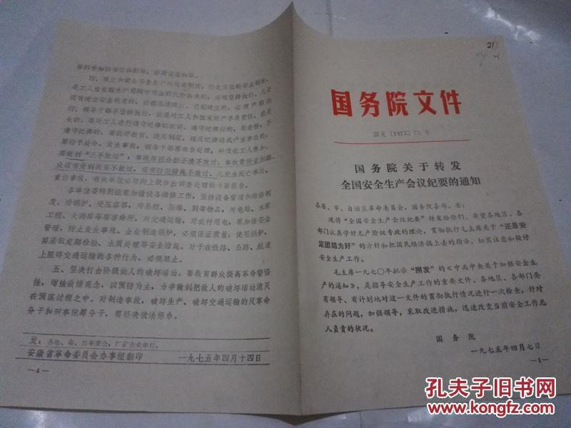 《国务院文件 国发(1975)52号》转发全国安全生产会议纪要16开