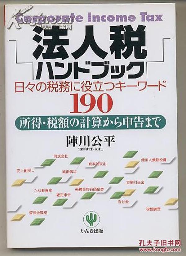 日文原版 法人税ハンドブック 役立つキーワード 阵川公平 32开 所得、税额の计算から申告まで 税务关健词 32开 包邮