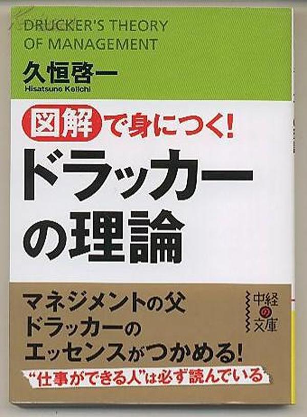 日文原版 図解で身につく!ドラッカーの理论 久恒启一 德拉加 德鲁克的理论 64开 包邮