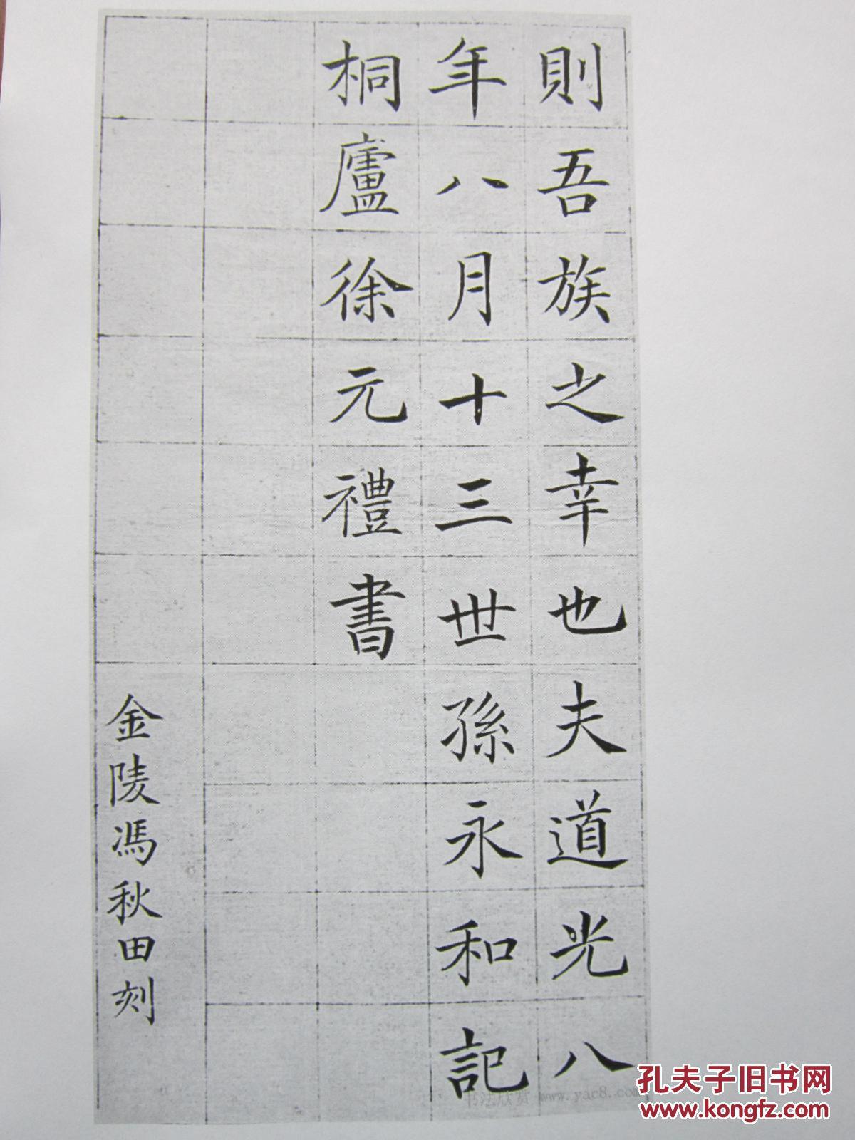 书法:徐元礼 楷书 《吴氏重修祠堂记》  阳文高度清晰  书法爱好者福音