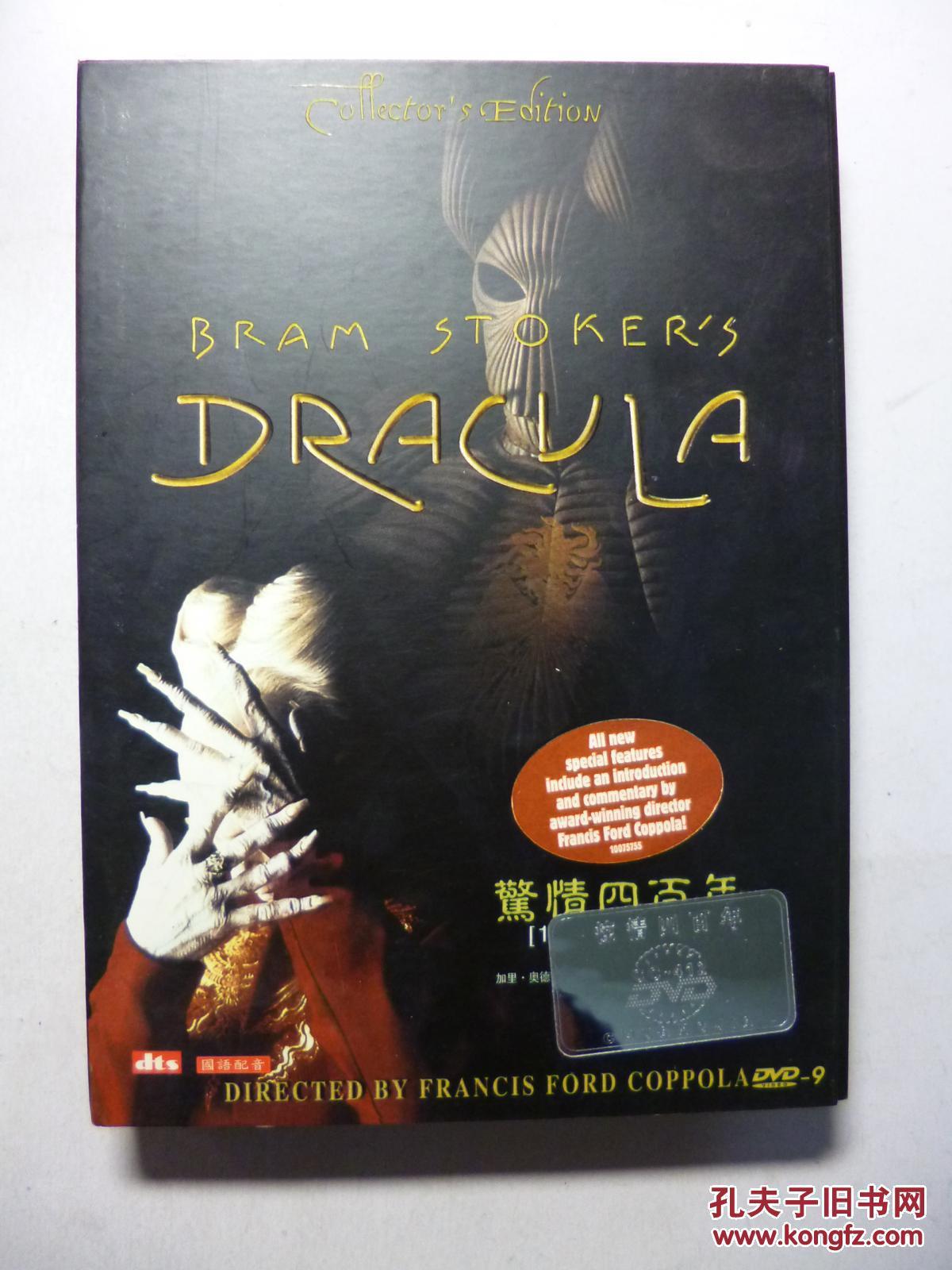 dvd 惊情四百年 dracula 又名: 吸血僵尸惊情四百年 / 德古拉 / 吸血