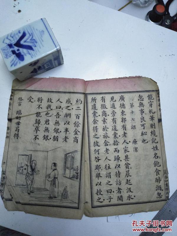 共和国教科书新修身第七册,有彩图。