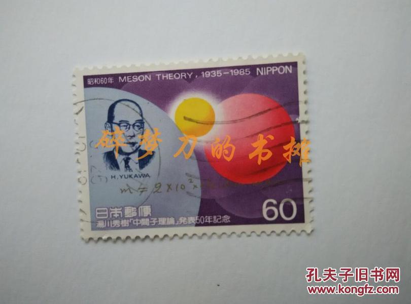 日邮··日本邮票信销·樱花目录编号C1055  1985年 汤川秀树中间子理论发表50周年  1全