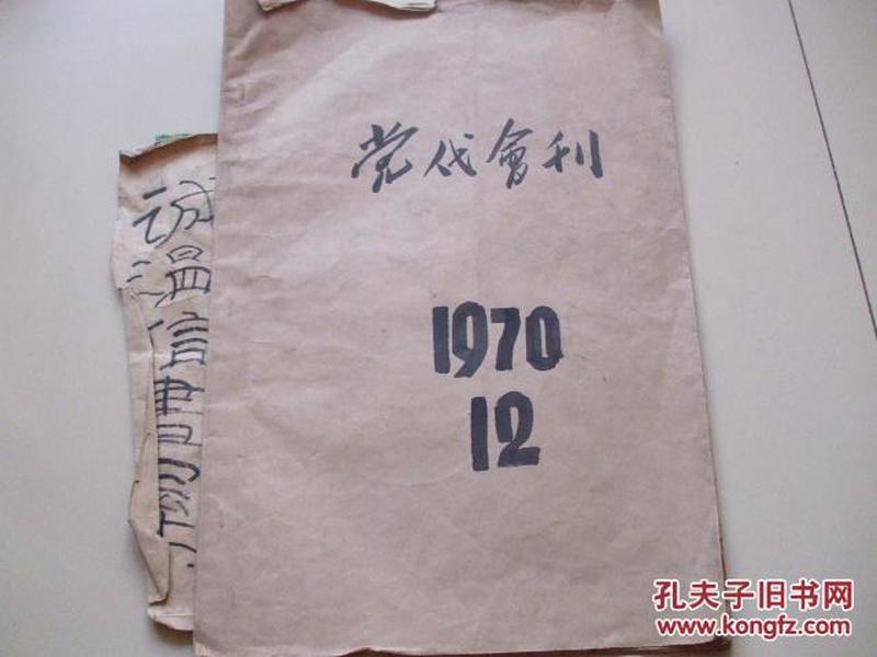 党代会刊第一期第二期第三期 【1970年莱阳县第四次代表大会,有林图】