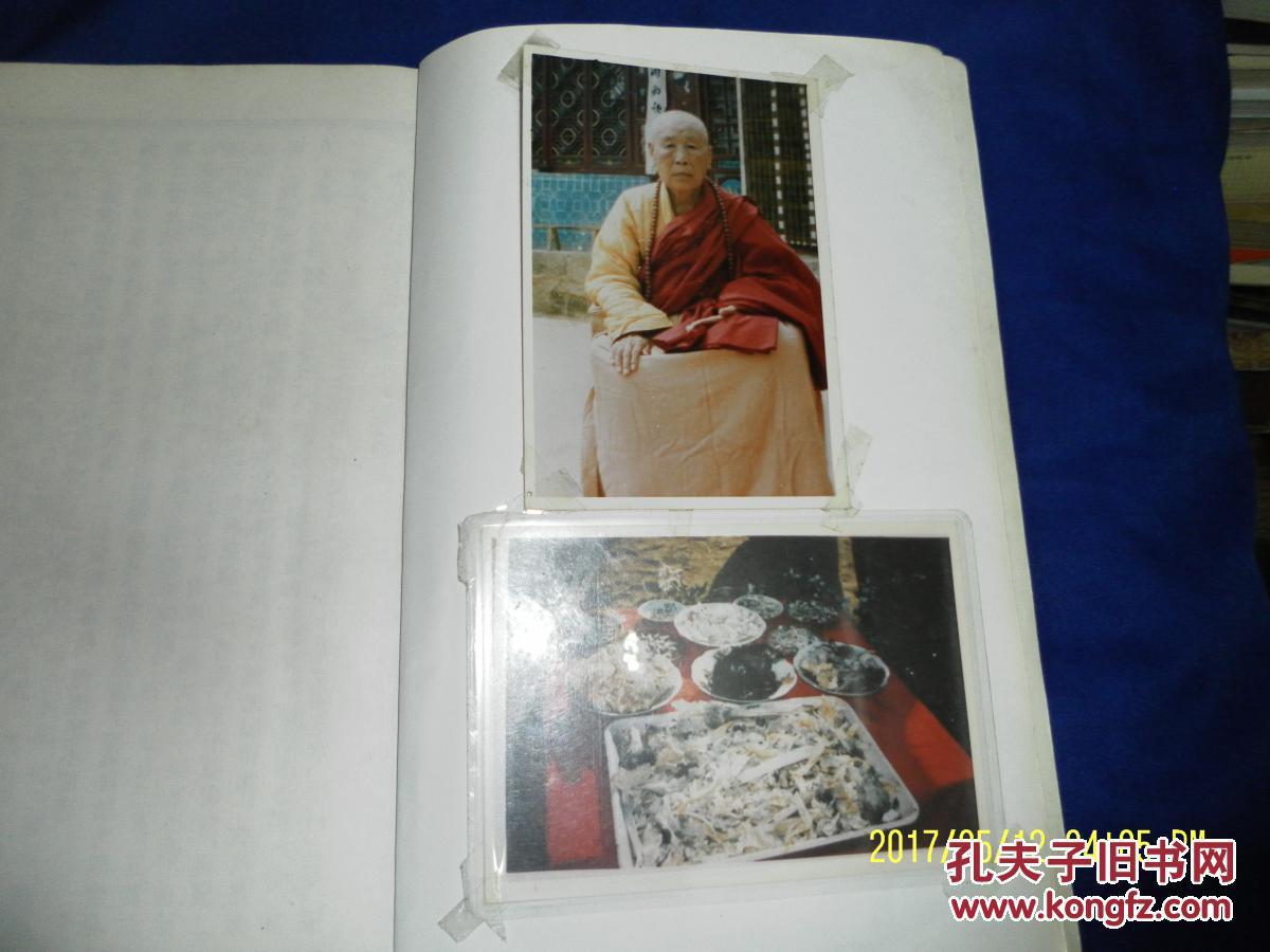 (内页贴有净空法师彩版旧照片和圆照法师彩色旧照片和舍利.