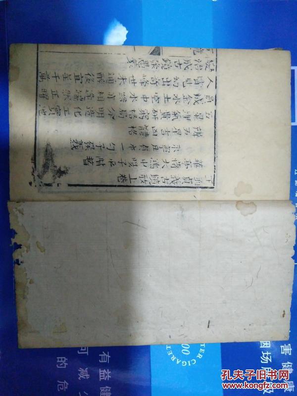 375122稀见本,清早期写刻本,一册三卷全,分上中下,玉函贞义古镜歌