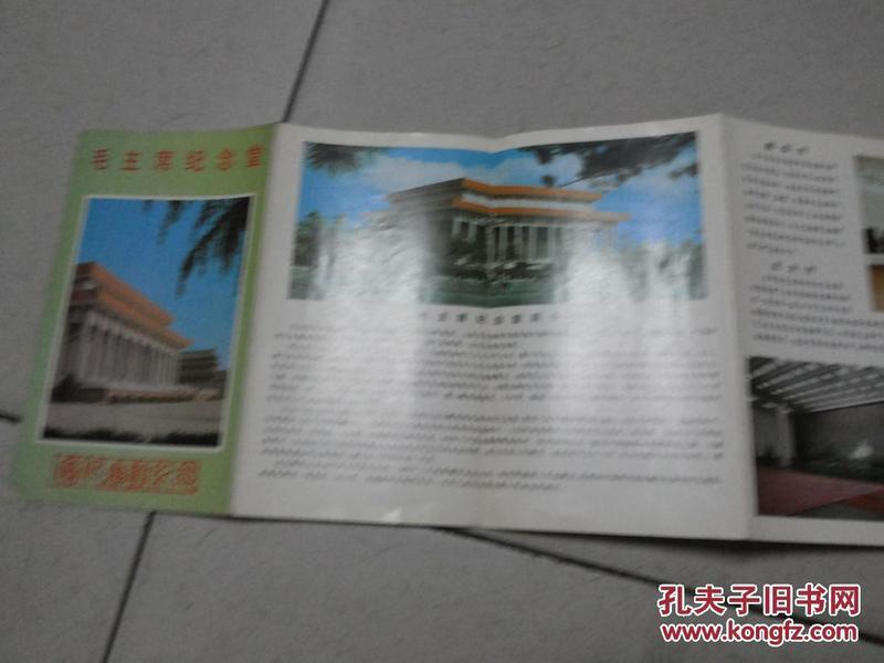 毛主席纪念堂(拍1)
