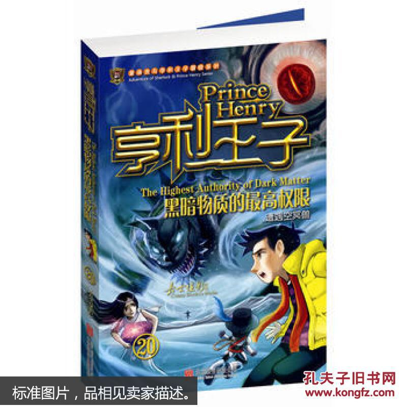 亨利王子_亨利王子20:黑暗物质的权限 嘉惠士林 北京联合出版公司