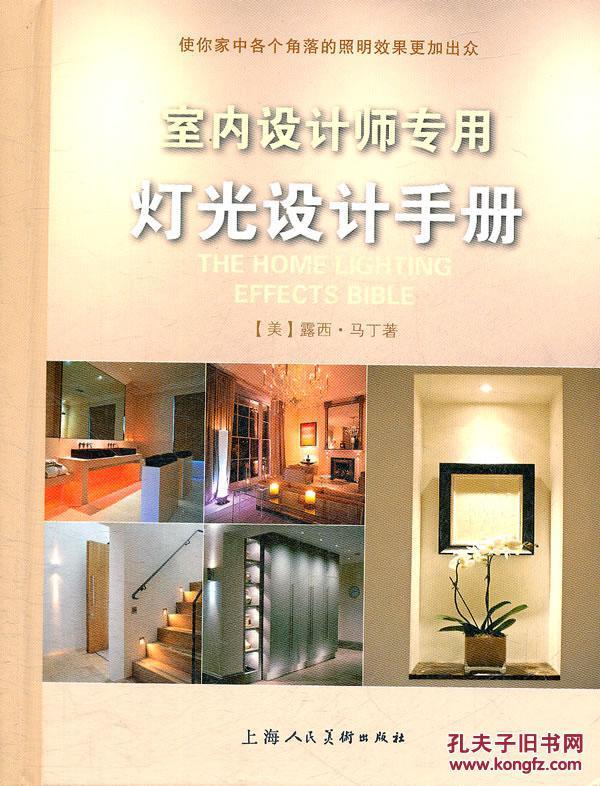 室内设计师专用灯光设计手册图片