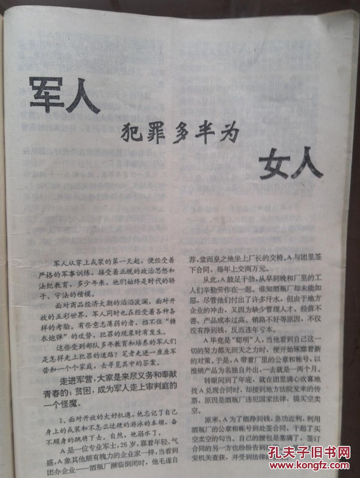丰镇文艺,1993年9月,许晓丹敢以乳头对拳头,一个风流放荡的女兵,一个