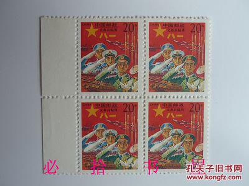 中国人民邮政  义务兵贴用  20分 4方联